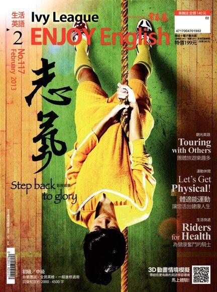 常春藤生活英語 02月號/2013 第117期