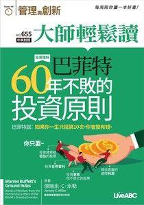大師輕鬆讀 2018/01/17 No.655期