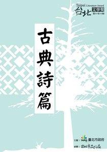 台北文學奬:古典詩篇
