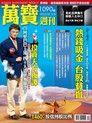 萬寶週刊 第1090期 2014/09/19