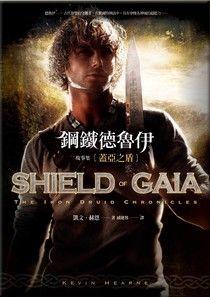 鋼鐵德魯伊故事集:蓋亞之盾