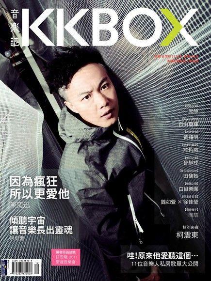 KKBOX音樂誌 No.12