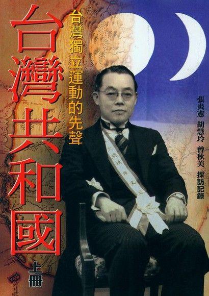台灣獨立運動的先聲:台灣共和國