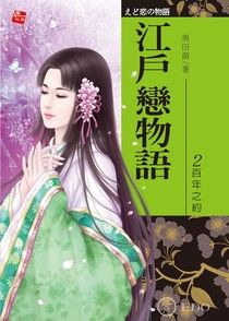 江戶戀物語2-百年之約(完)