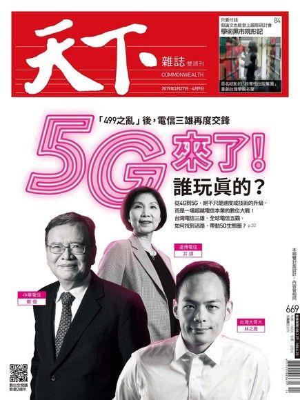 天下雜誌 第669期 2019/03/27