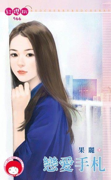 戀愛手札(限)
