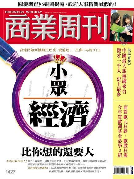 商業周刊 第1427期 2015/03/18