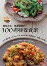 撫慰身心、恢復健康的100道特效食譜