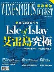 酒訊Wine & Spirits Digest 04月號/2019 第154期