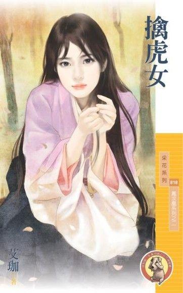 擒虎女【鳳求凰系列之二】(限)