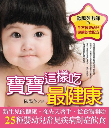 寶寶這樣吃最健康