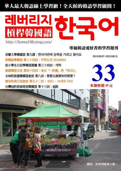 槓桿韓國語學習週刊第33期