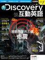 Discovery互動英語 05月號/2017 第17期