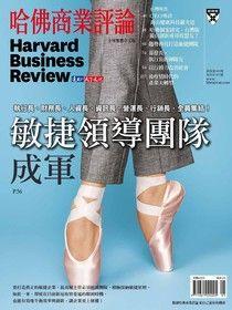 哈佛商業評論全球繁體中文 05月號/2020 第165期
