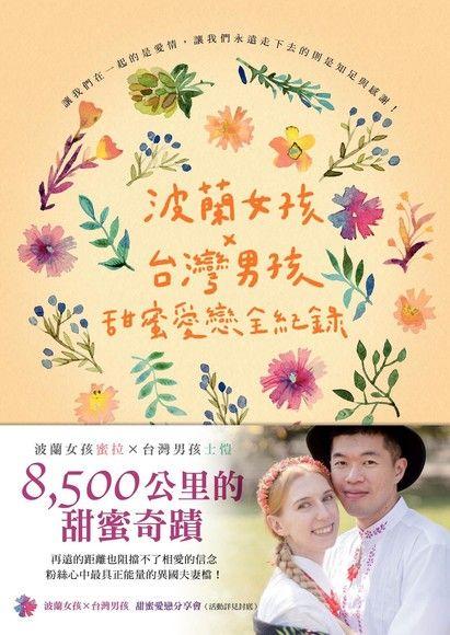 波蘭女孩X台灣男孩 甜蜜愛戀全紀錄