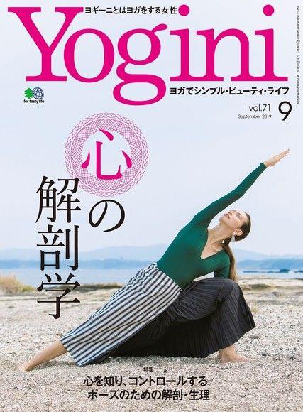 Yogini Vol.71 【日文版】