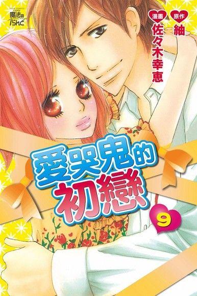 愛哭鬼的初戀 (9)