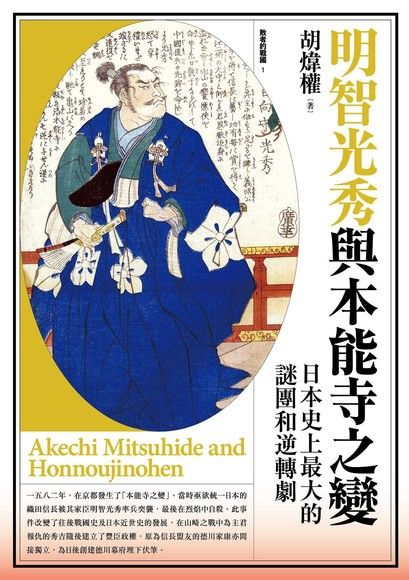 明智光秀與本能寺之變:日本史上最大的謎團和逆轉劇