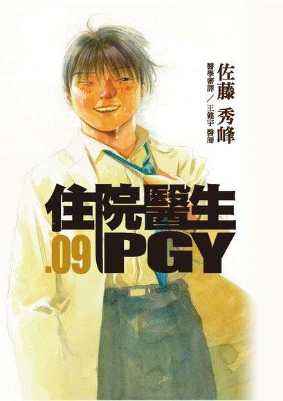 住院醫生PGY(09)