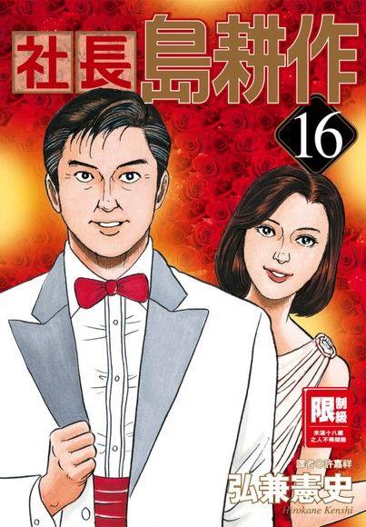 社長島耕作系列(全套16本)