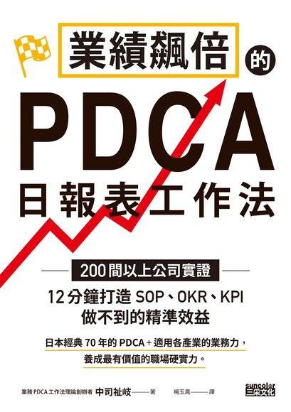業績飆倍的PDCA日報表工作法
