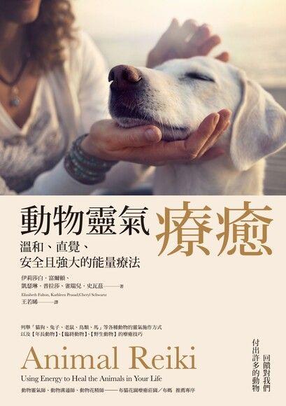 動物靈氣療癒