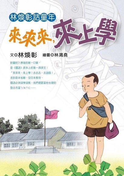 林煥彰話童年:來來來,來上學
