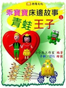 乖寶寶床邊故事(1):青蛙王子