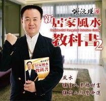謝沅瑾新居家風水教科書2