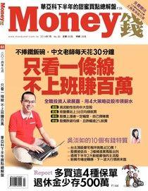 Money錢 07月號/2014 第82期