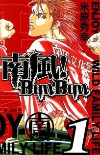 南風!Bun Bun (1)
