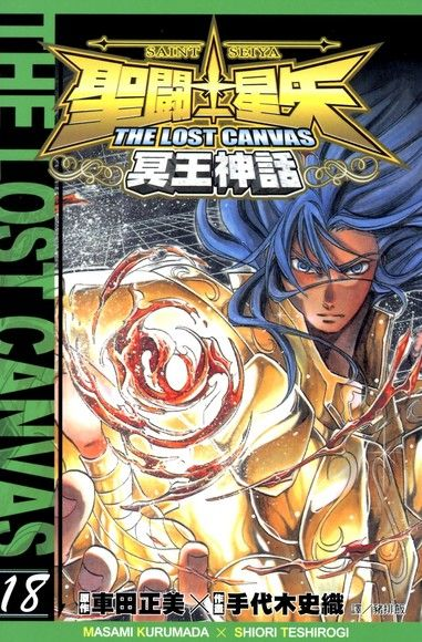 聖鬥士星矢THE LOST CANVAS冥王神話 (18)