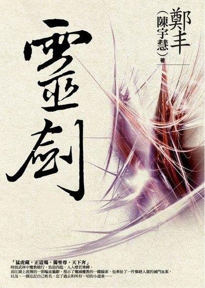 靈劍(套書,共三卷)
