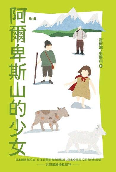 我的第一套世界文學7:阿爾卑斯山的少女