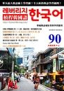 槓桿韓國語學習週刊第90期
