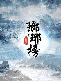 瑯琊榜(卷四)