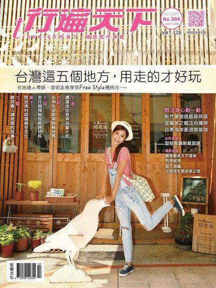 行遍天下旅遊雜誌 10月號/2017 第304期