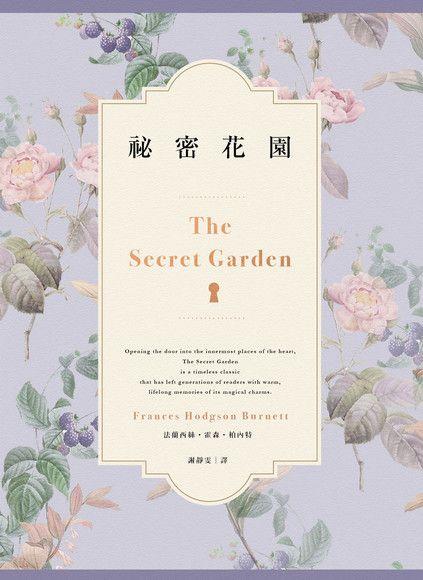 祕密花園【百年紀念愛藏版】