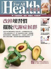 大家健康雜誌 09+10月號/2019 第384期