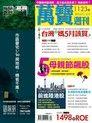 萬寶週刊 第1123期 2015/05/08
