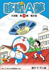 哆啦A夢 大合輯第14集 電子版