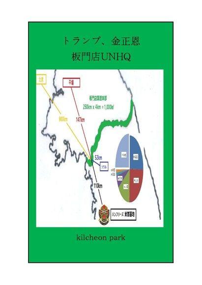 トランプ、金正恩、板門店UNHQ「日語版」