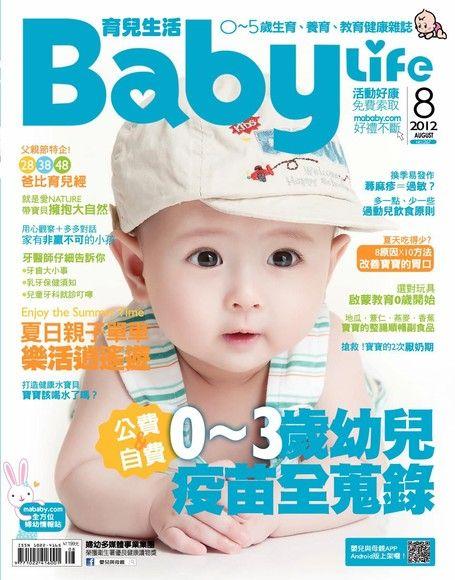 BaBy Life育兒生活 08月號/2012 第267期