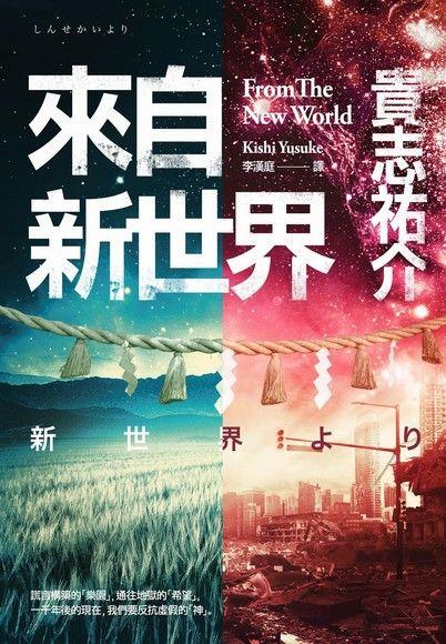 來自新世界(二冊套書)