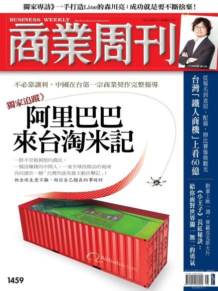 商業周刊 第1459期 2015/10/28