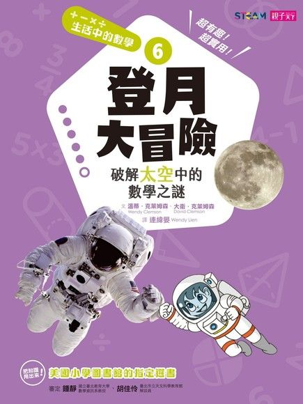 生活中的數學(6)登月大冒險:破解太空中的數學之謎(精裝)