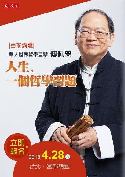 傅佩榮「人生,一個哲學習題」(電子書套票)