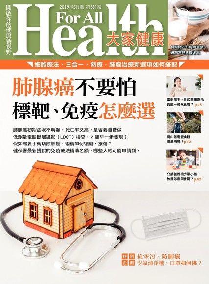 大家健康雜誌 05月號/2019 第381期