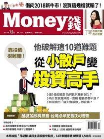 Money錢 12月號/2017 第123期