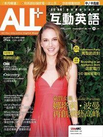 ALL+互動英語 10月號/2013 第107期